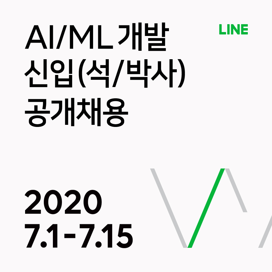 [LINE] Artificial Intelligence/Machine Learning 개발 석박사 공개 채용